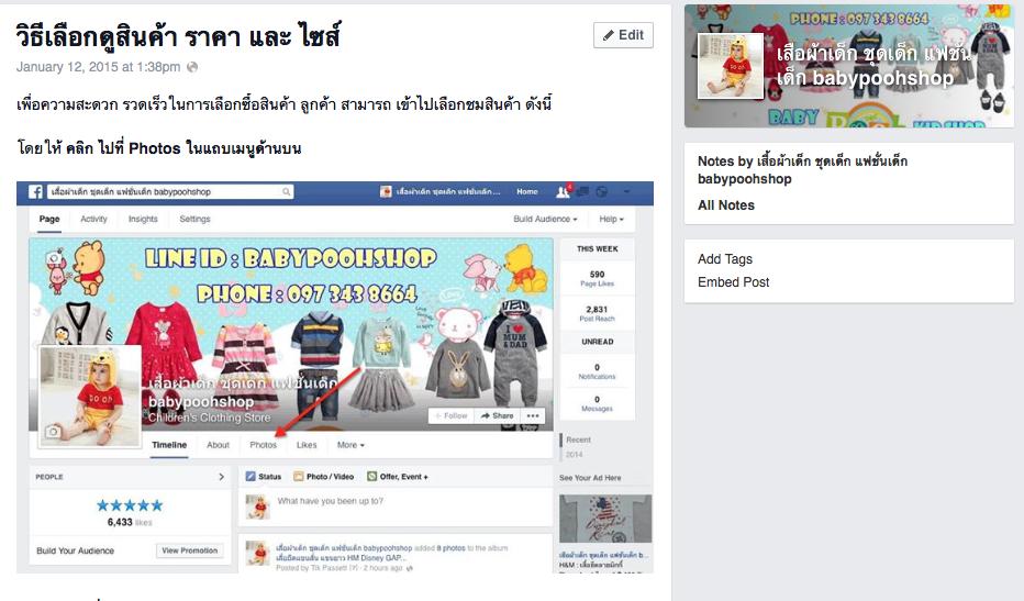 วิธีเลือกดูสินค้า ราคา และ ไซส์ จาก facebook fanpage babypoohshop