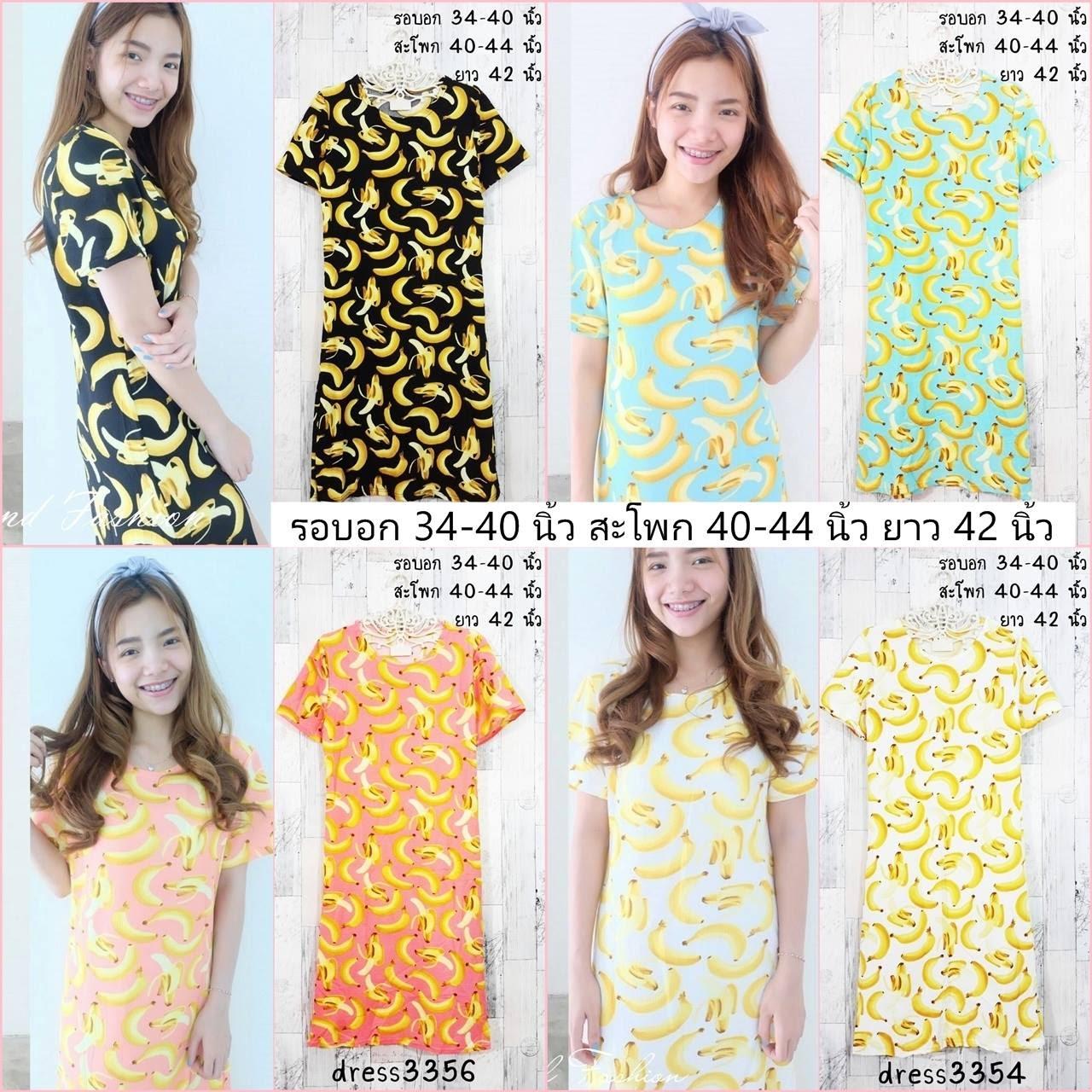 Dress3353-3356 Maxi Dress ชุดเดรสยาวทรงสวยลายกล้วย ผ้าเนื้อดีนุ่มยืดขยายได้เยอะ งานน่ารักผ้านุ่มใส่สบาย **งานเหลือ 3 สี ขาว ฟ้า ชมพู