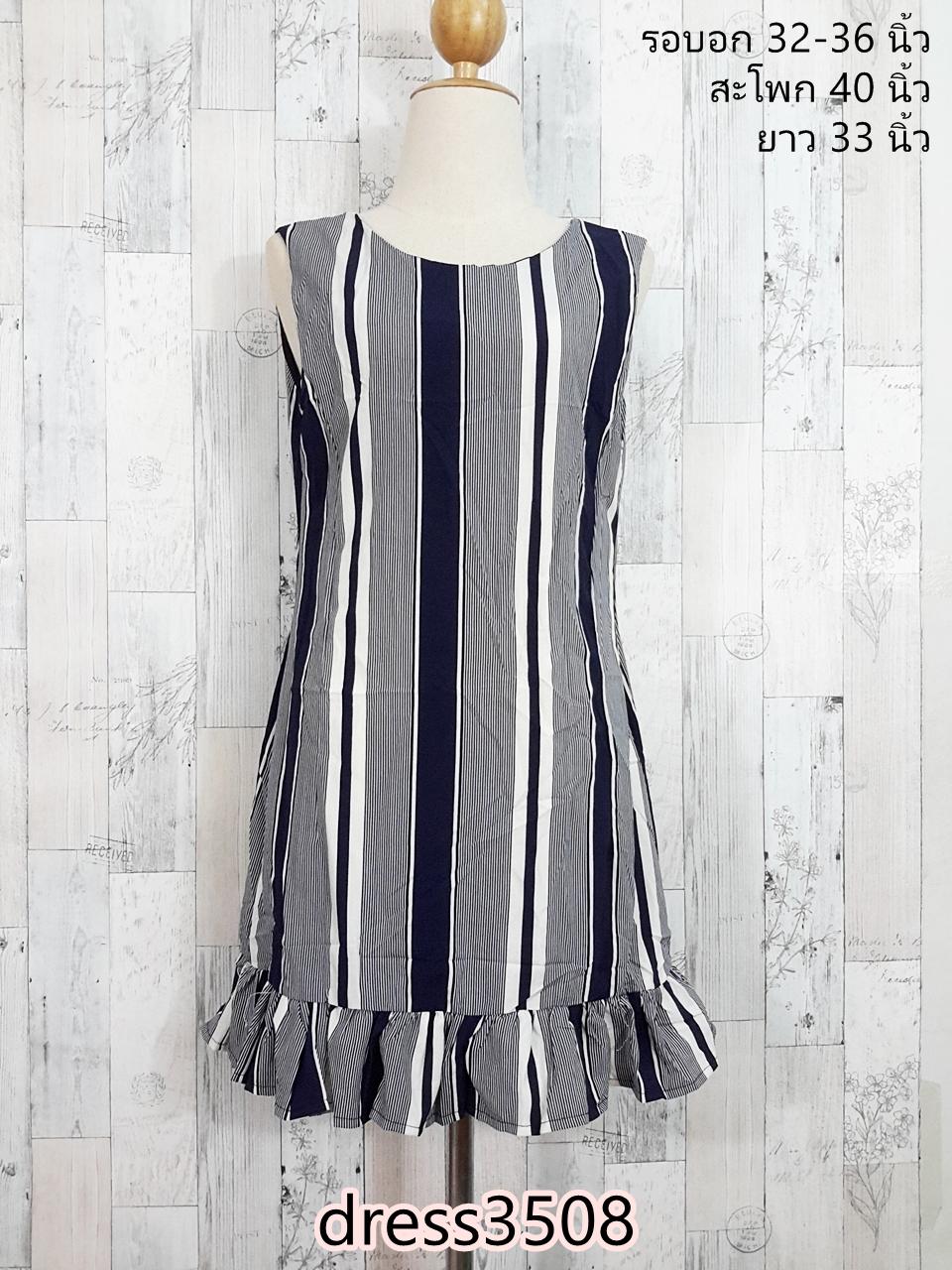 LOT SALE!! Dress3508 ชุดเดรสน่ารัก แต่งโบว์ด้านหลัง ชายระบาย ผ้าไหมอิตาลีเนื้อนิ่มลายริ้ว สีกรมท่า