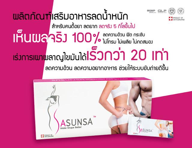 ศูนย์จำหน่าย SASUNSA ซาซันซ่า super perfect slim เร่งการเผาผลาญไขมันได้เร็วกว่า20เท่า เห็นผลจริง100%