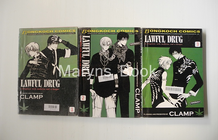 Lawful drug 3 เล่มจบ / Clamp