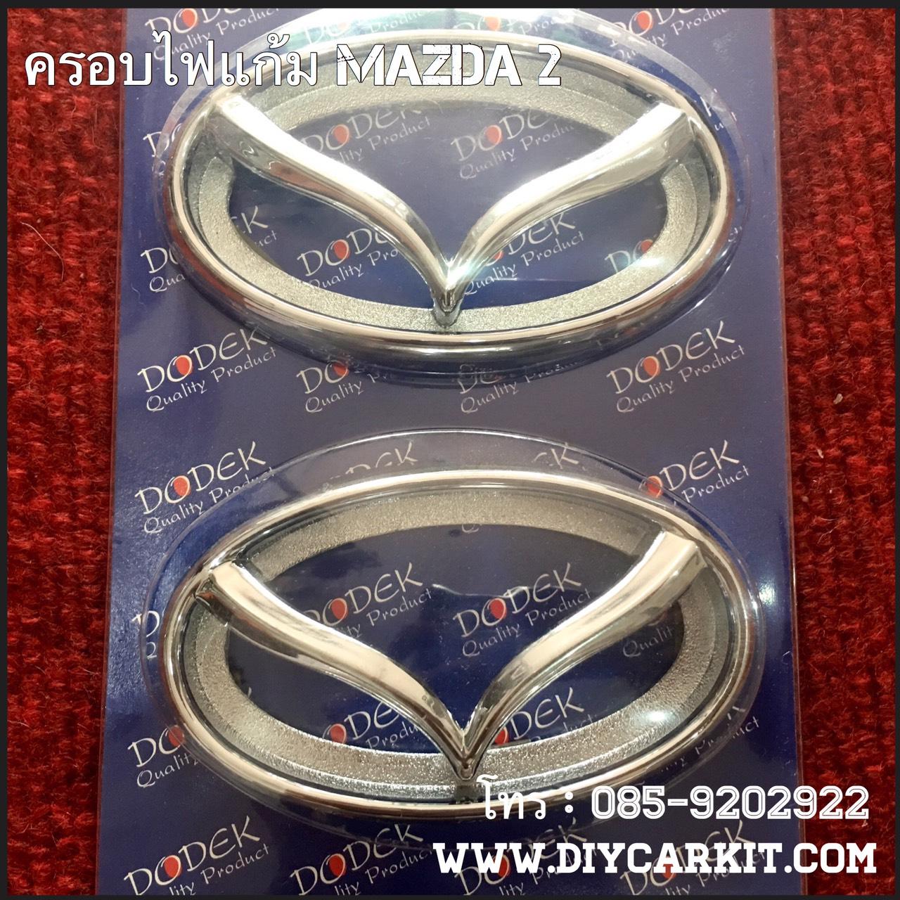 ครอบไฟแก้ม Mazda2
