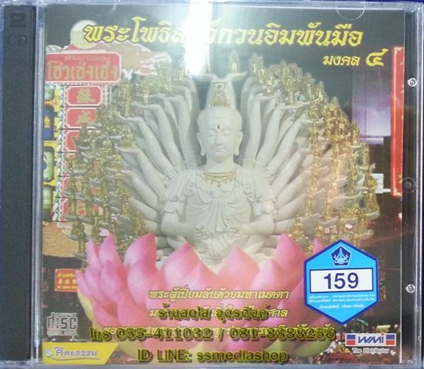 CD เพลงบทสวด พระโพธิสัตว์กวนอิมพันมือ มงคล4