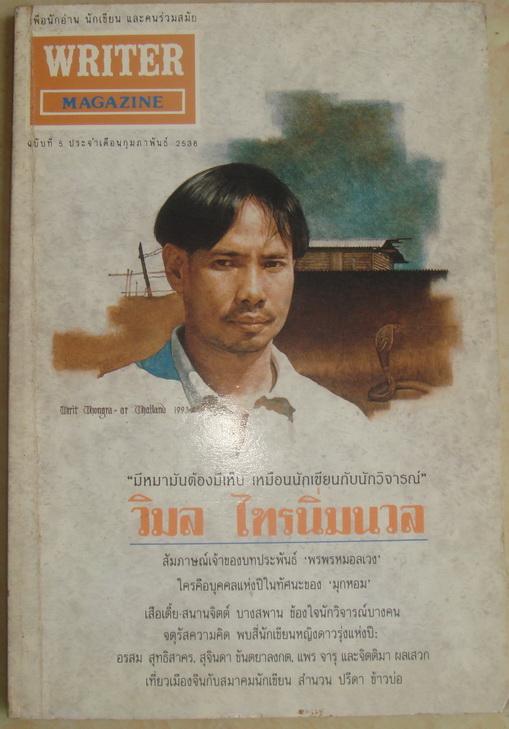 WIRTER ปีที่1 ฉบับที่ 5 หน้าปกวิมล ไทยนิ่มนวล