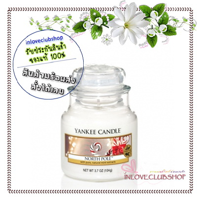 Yankee Candle / Small Jar Candle 3.7 oz. (North Pole)