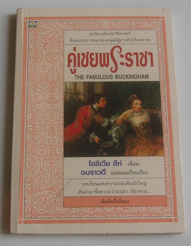 คู่เชยพระราชา The Fabulous Buckingham / โอลิเวีย ลีห์ / อมราวดี