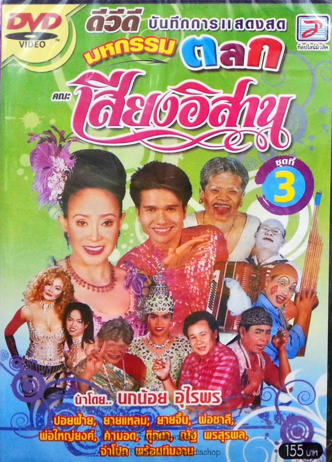 DVD บันทึกการแสดงสดมหกรรมตลก คณะเสียงอิสาน ชุดที่3