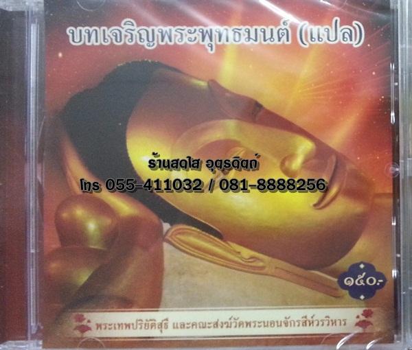 CD บทเจริญพระพุทธมนต์(แปล)