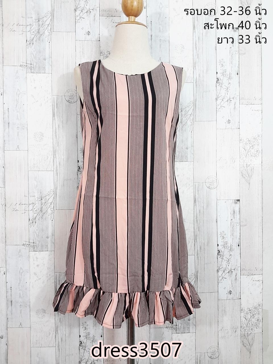 LOT SALE!! Dress3507 ชุดเดรสน่ารัก แต่งโบว์ด้านหลัง ชายระบาย ผ้าไหมอิตาลีเนื้อนิ่มลายริ้ว สีชมพู