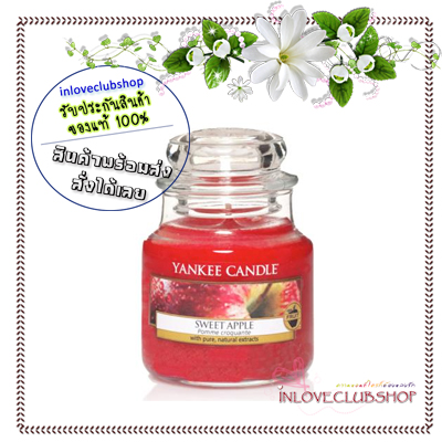Yankee Candle / Small Jar Candle 3.7 oz. (Sweet Apple)