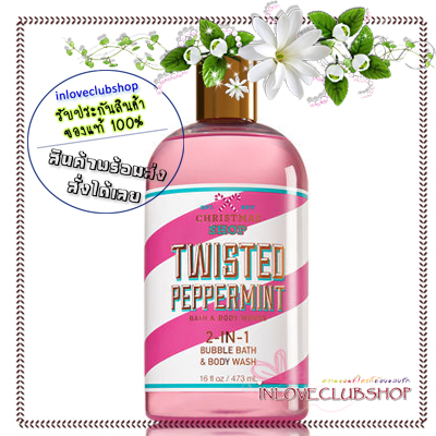 Bath & Body Works / 2-In-1 Bubble Bath & Body Wash 473 ml. (Twisted Peppermint) *Limited Edition