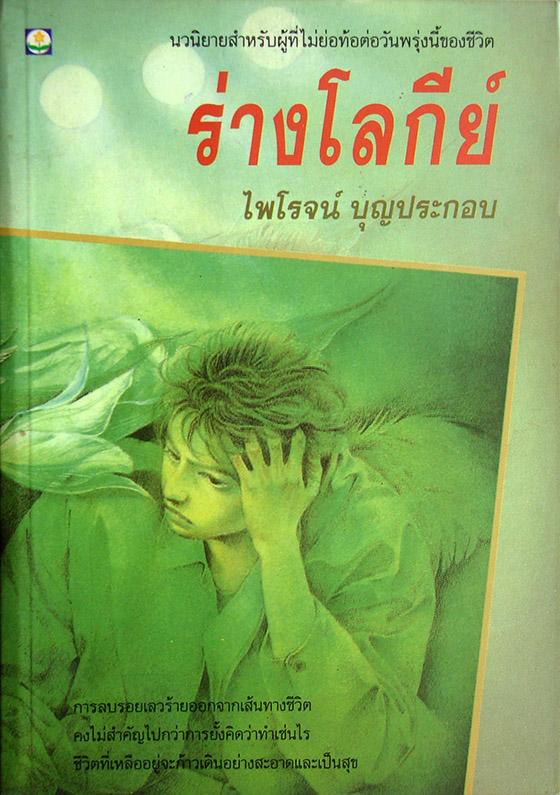 ร่างโลกีย์ / ไพโรจน์ บุญประกอบ [พิมพ์ปี 2536]