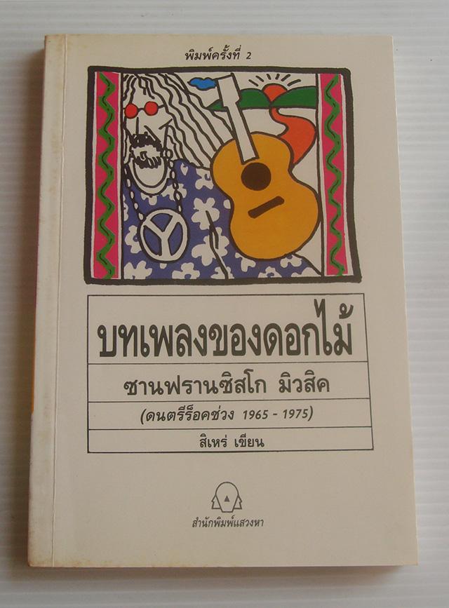 บทเพลงของดอกไม้ / สิเหร่ [พิมพ์ครั้งที่ 2]