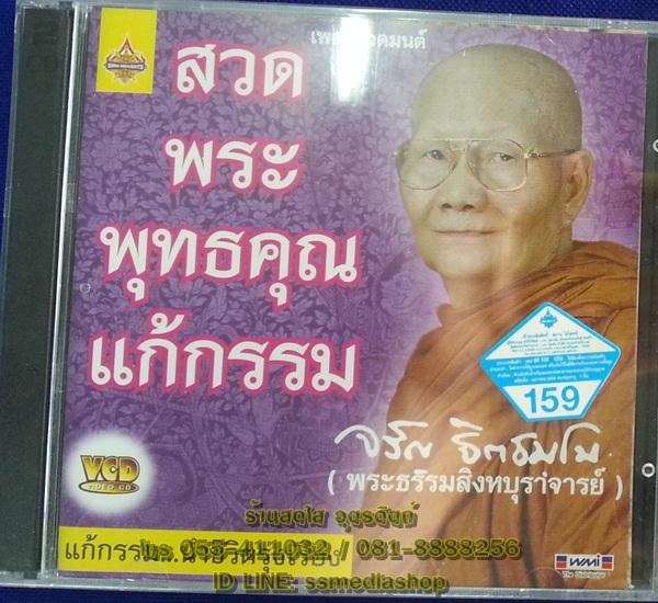 VCD เพลงสวดมนต์สวดพระพุทธคุณแก้กรรม จรัญ ฐิตธมโม (พระธรรมสิงหบุราจารย์)