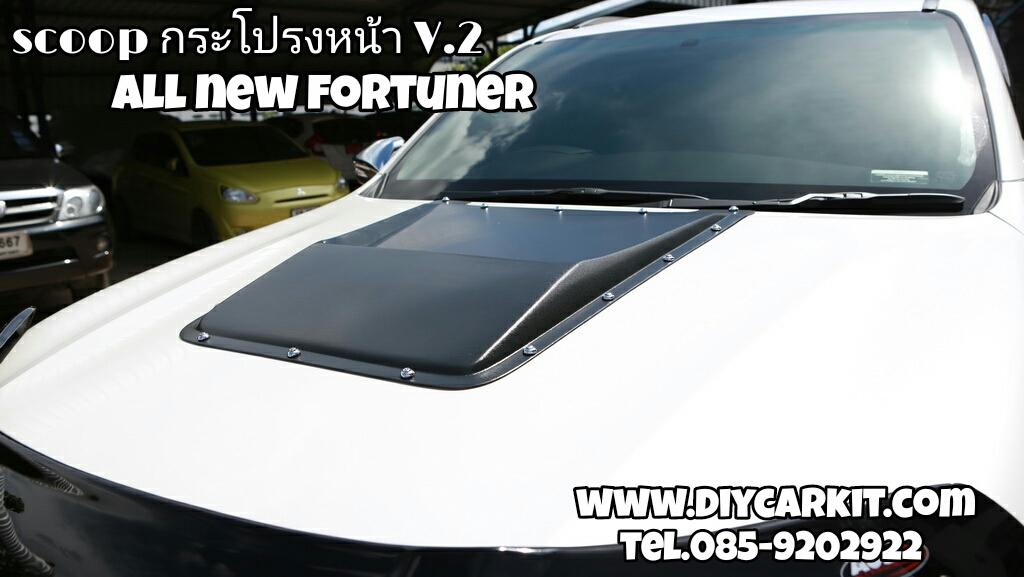 ช่องลมหลอกฝากระโปรงหน้า V.2 New Fortuner15-17