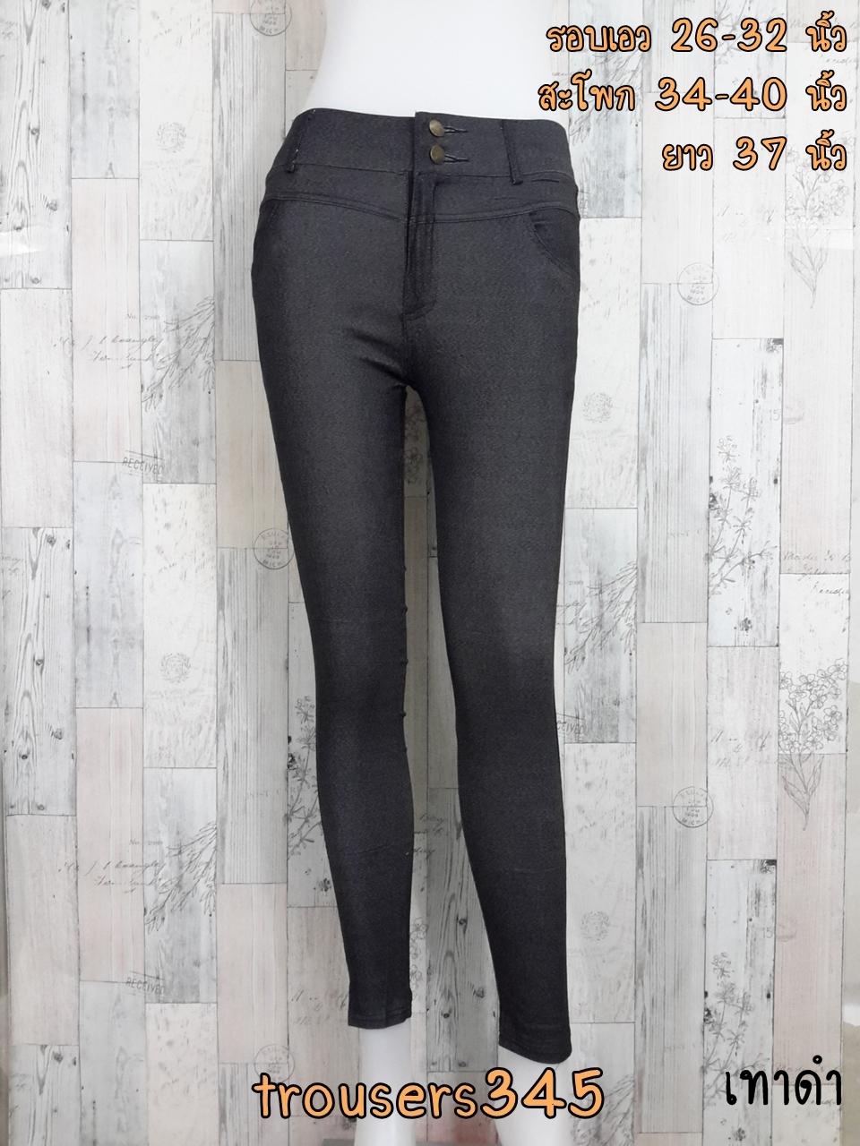 trousers345 กางเกงสกินนี่ขายาวผ้าเนื้อหนายืดหยุ่นได้เยอะ กระดุมซิป เอวยืด 26-32 นิ้ว สีเทาดำ