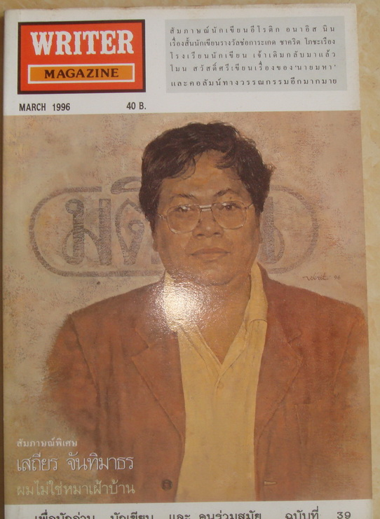 WIRTER ปีที่4 ฉบับที่39 หน้าปกเสถียร จันทิมาธร