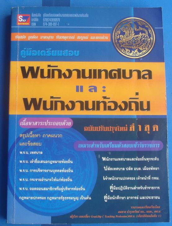 คู่มือเตรียมสอบ พนังงานเทศบาลและ พนักงานส่วนท้องถิ่น พิมพ์ครั้งที่ 1 พ.ศ.2545