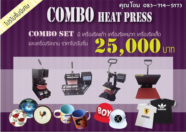 เครื่องรีดร้อน heat press