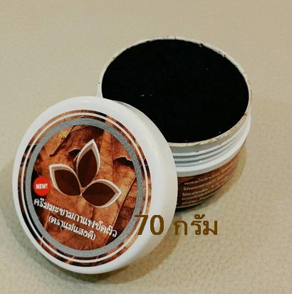 ครีมมะขามกาแฟขัดผิวพะเยา ตราแม่แสงดี 70 กรัม,500กรัม
