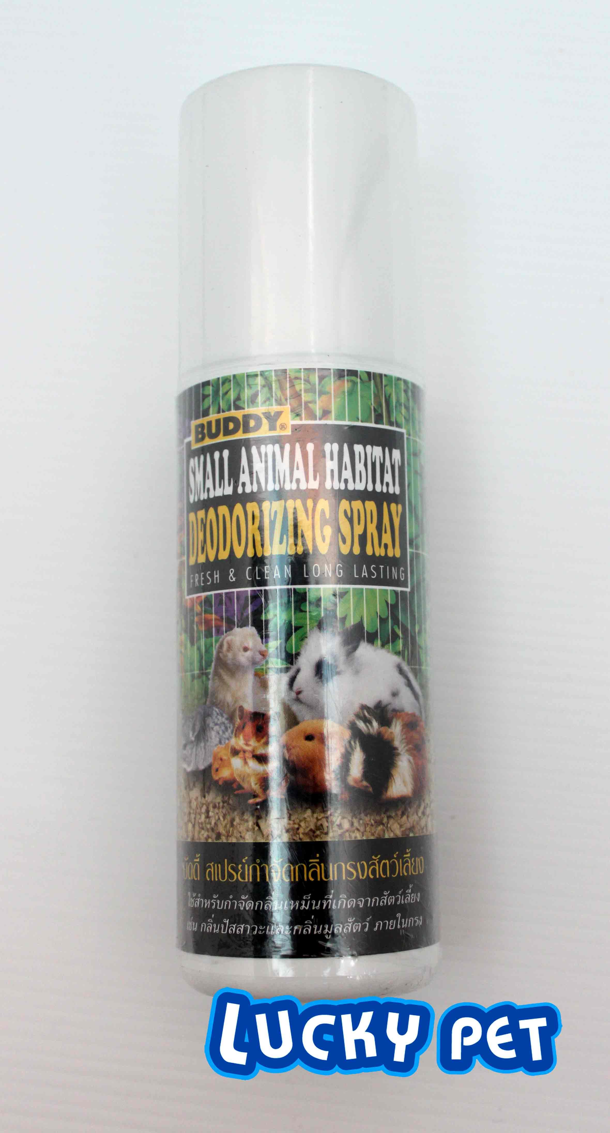 บัดดี้ สเปรย์กำจัดกลิ่นกรงสัตว์เลี้ยงขนาดเล็ก 200 cc.