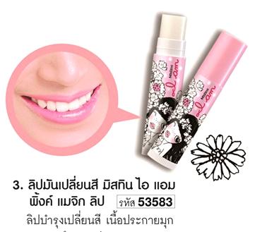 *หมด* I am Pink Magic Lip เนื้อประกายมุก