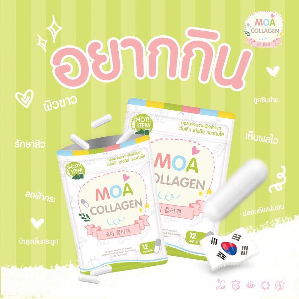 Moa Collagen โมเอะ คอลลาเจน ปลีก 49 / ส่ง 35 บาท