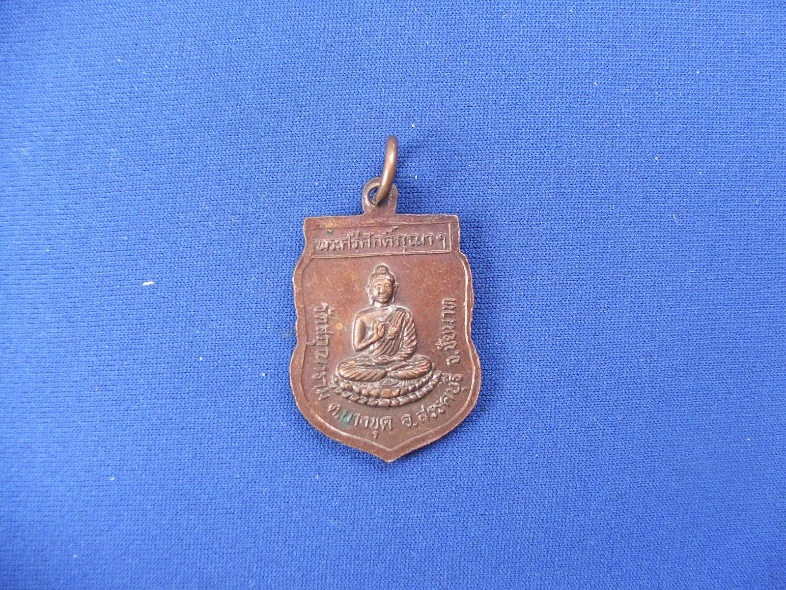 เหรียญพระศรีศักดิ์กุณาฯ วัดสกุณาราม ต. บางขุด อ. สรรคบุรี จ. ชัยนาท