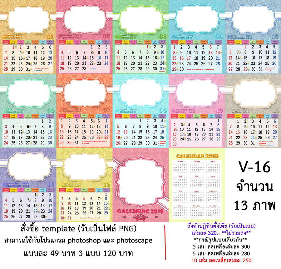 template ปฏิทินตั้งโต๊ะ 2561/2018 - V16