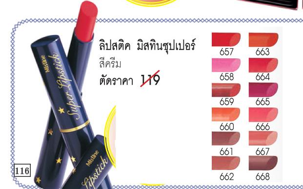 Mistine Super Lipstick ลิปสติก มิสทีน ซุปเปอร์ ปากสวยชุ่มชื่นทันที โดยไม่ต้องทาลิปมัน