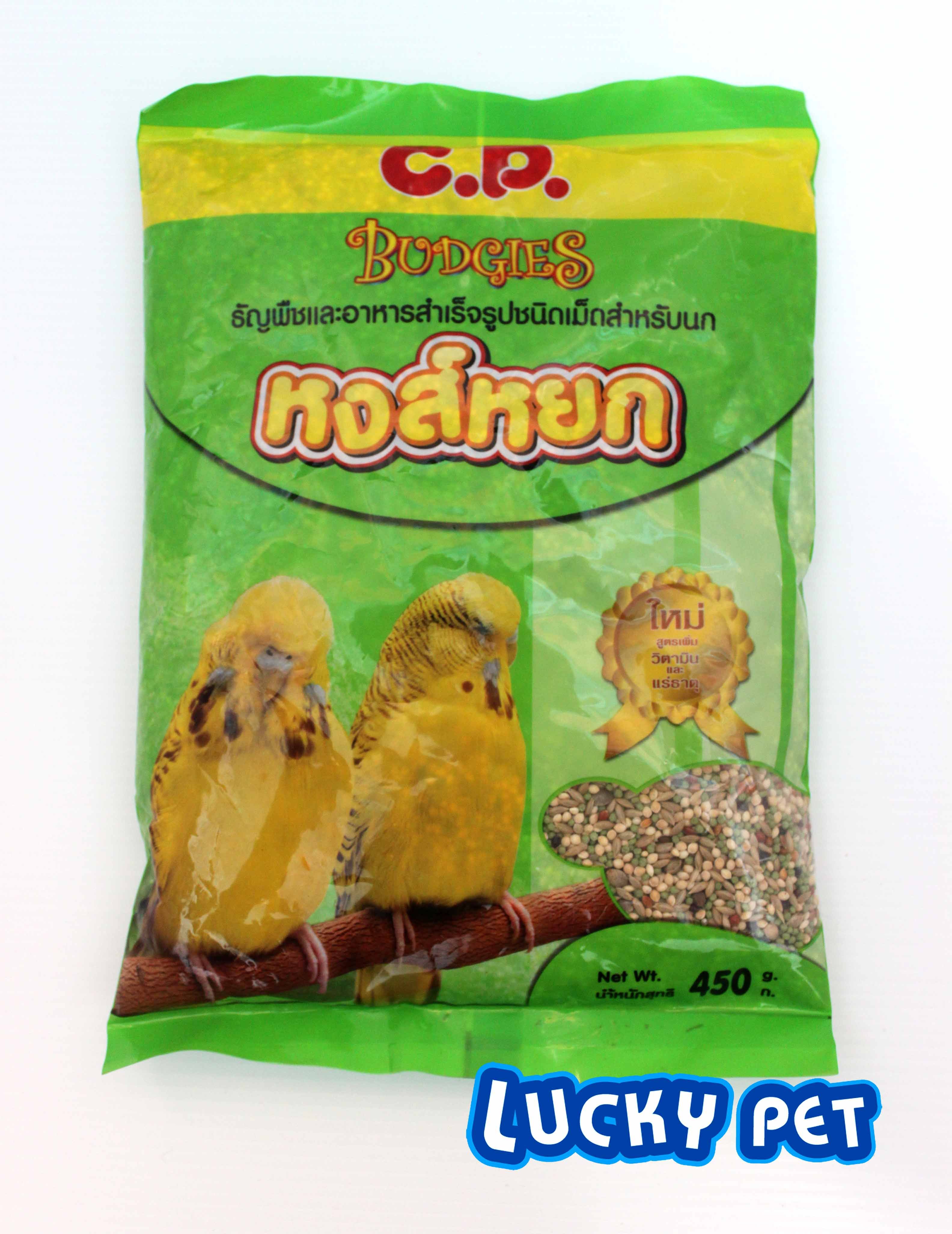 ซีพี นกหงส์หยก 450 g.สั่งซื้อ 1 โหลในราคา 450 บาท