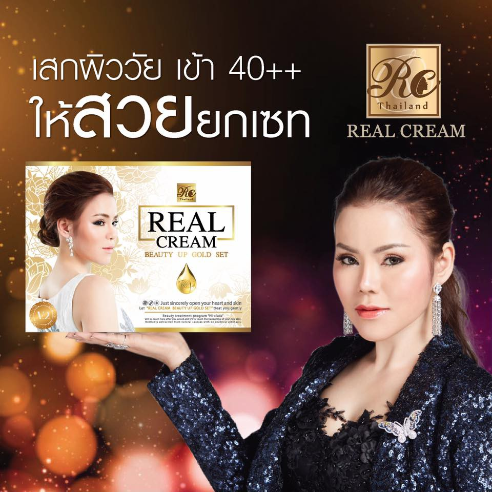 Realcream Beauty Up Gold Set เรียวครีม บิวตี้ อัพ โกลด์ เซท รุ่นใหม่