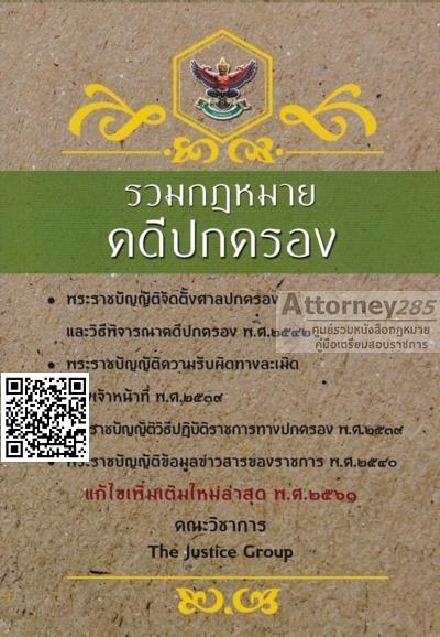 รวมกฎหมายคดีปกครอง แก้ไขเพิ่มเติม พ.ศ.2561