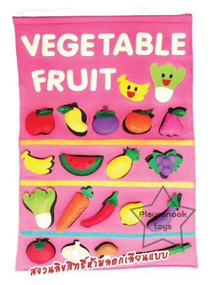 SKK-38 Wall Bag ชุดผักผลไม้รวม