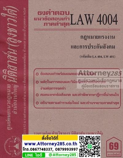 ชีทธงคำตอบ LAW 4004 กฎหมายแรงงานและประกันสังคม (นิติสาส์น ลุงชาวใต้) ม.ราม