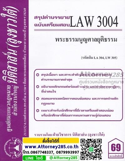 ชีทสรุป LAW 3004 พระธรรมนูญศาลยุติธรรม ม.รามคำแหง (นิติสาส์น ลุงชาวใต้)