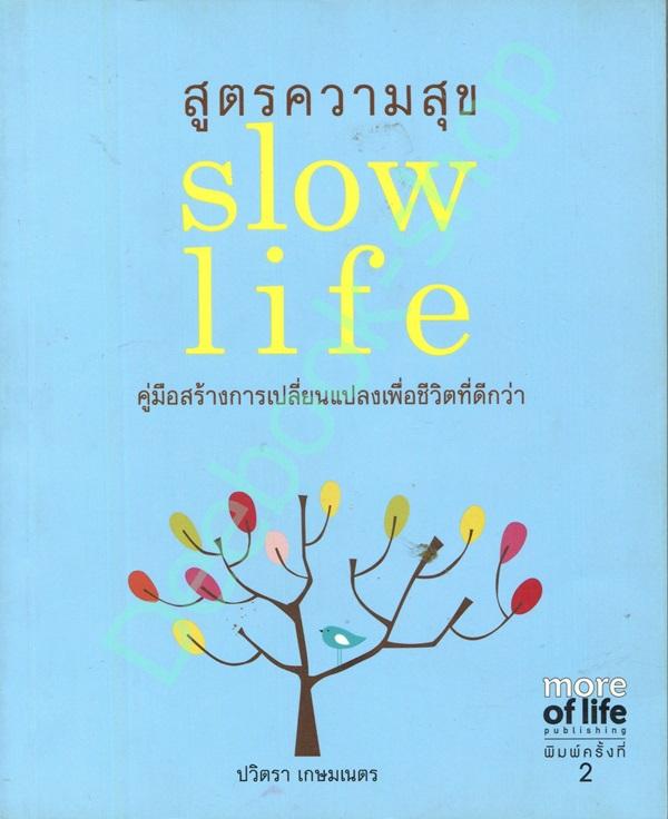 สูตรความสุข Slow life