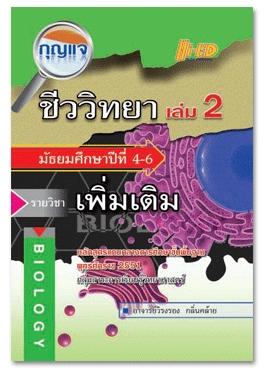 กุญแจชีววิทยา ม.4-6 เล่ม 2 (เพิ่มเติม) หลักสูตรแกนกลาง 2551