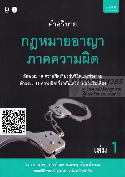 คำอธิบายกฎหมายอาญาภาคความผิด เล่ม 1 คณพล จันทน์หอม