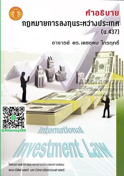 คำอธิบายกฎหมายการลงทุนระหว่างประเทศ (น.437) เดชอุดม ไกรฤทธิ์