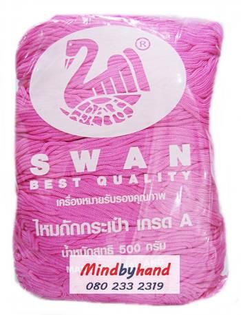 เชือกร่มสีพื้น ตราหงส์ สวอน (ตราหงส์) 120 สีชมพูเข้ม