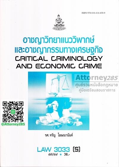อาชญาวิทยาแนววิพากย์และอาชญากรรมทางเศรษฐกิจ LAW 3033 จรัญ โฆษณานันท์
