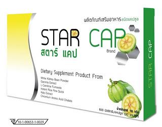 Star CAP สตาร์ แคป