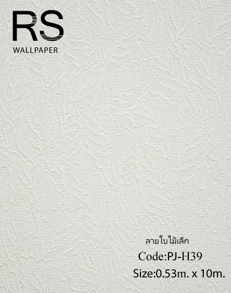 วอลเปเปอร์ลายใบไม้ PJ-H39