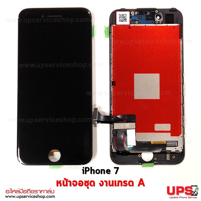 หน้าจอชุด iPhone 7 เกรด A สีดำ