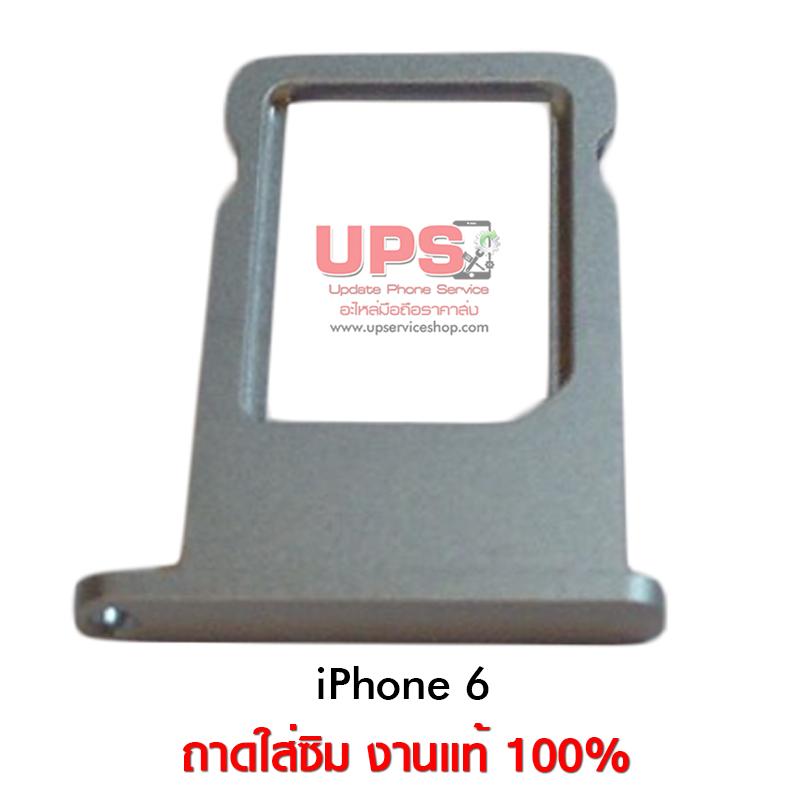 ถาดใส่ซิม iPhone 6 สีขาว