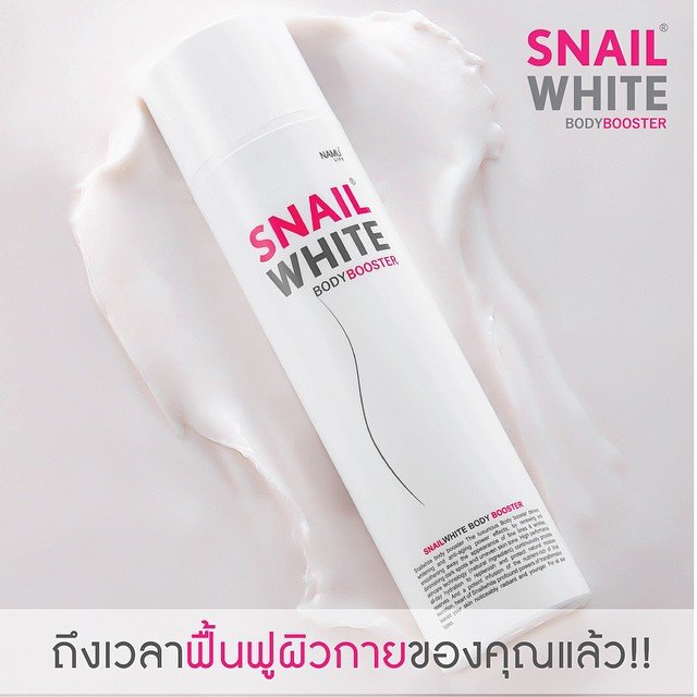 SNAILWHITE BODY BOOSTER