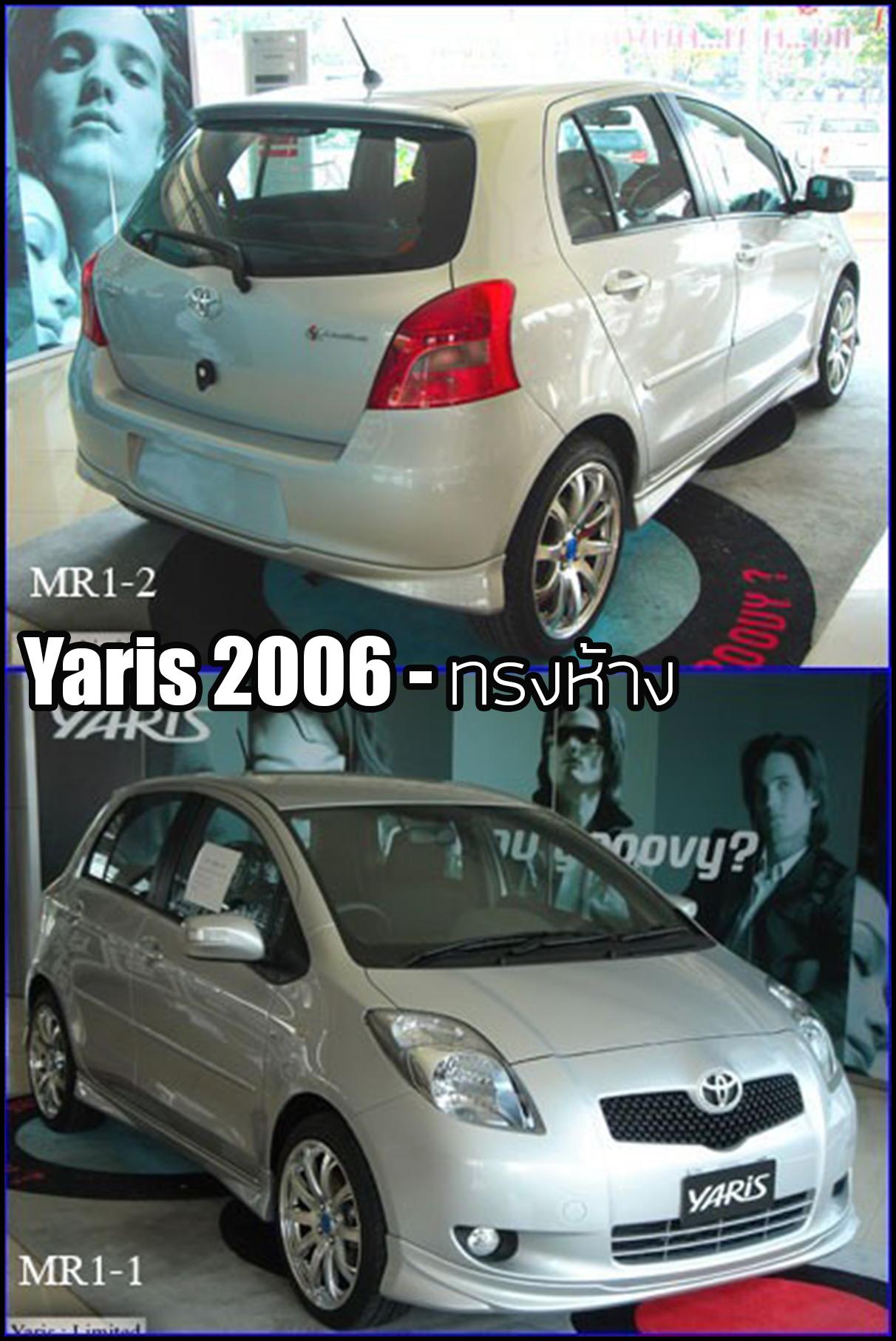 Yaris 2006 ทรงศูนย์