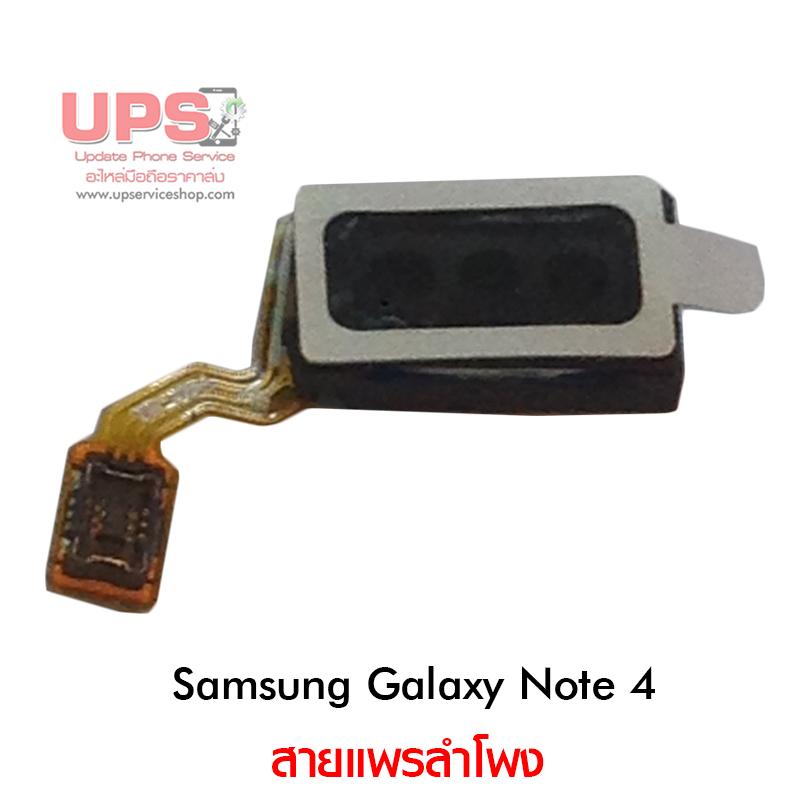 สายแพรลำโพง Samsung Galaxy Note 4