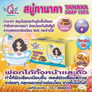 สบู่ทานาคา(tanaka soap)